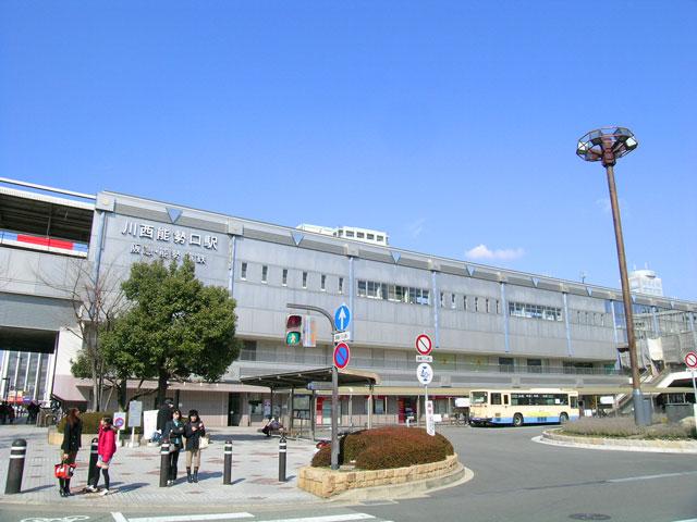 駅前に生活施設が充実した川西能勢口駅